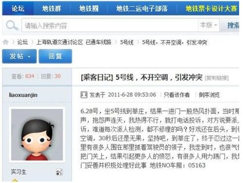 上海一地铁列车不开空调引乘客不满围堵司机