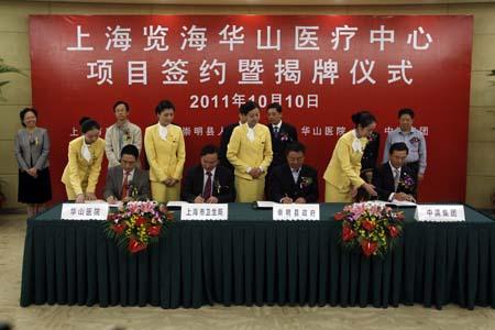 上海览海华山医疗中心项目正式签约