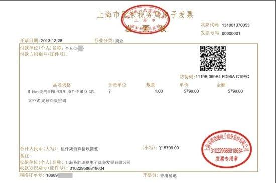易迅网开出上海地区首张电子发票